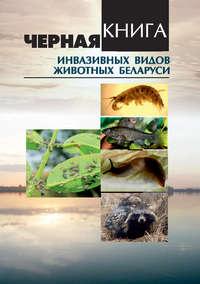 Отсутствует - Черная книга инвазивных видов животных Беларуси