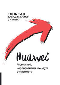 У Чуньбо - Huawei. Лидерство, корпоративная культура, открытость