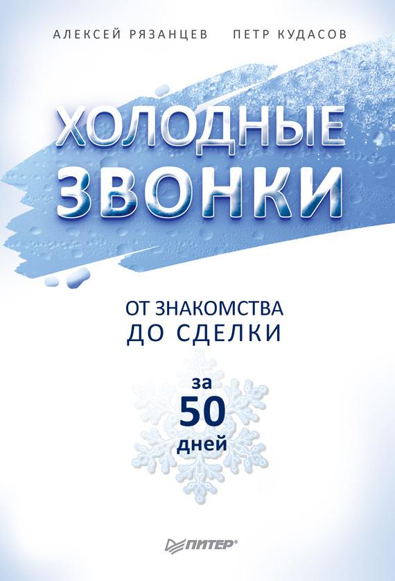 Алексей Рязанцев бесплатно