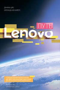 Цяо, Джина  - Путь Lenovo. Как добиться оптимальной производительности, управляя многопрофильной международной корпорацией