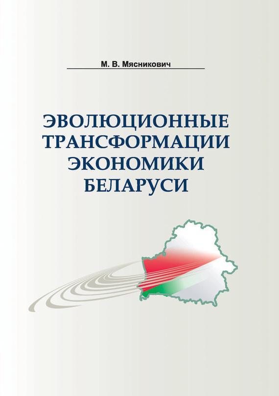 М. В. Мясникович Эволюционные трансформации экономики Беларуси бу маз в беларуси