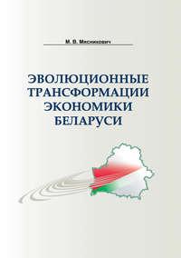 Мясникович, М. В.  - Эволюционные трансформации экономики Беларуси