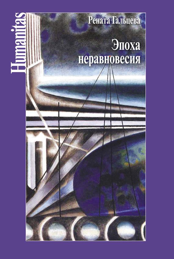 Рената Гальцева - Эпоха неравновесия. Общественные и культурные события последних десятилетий