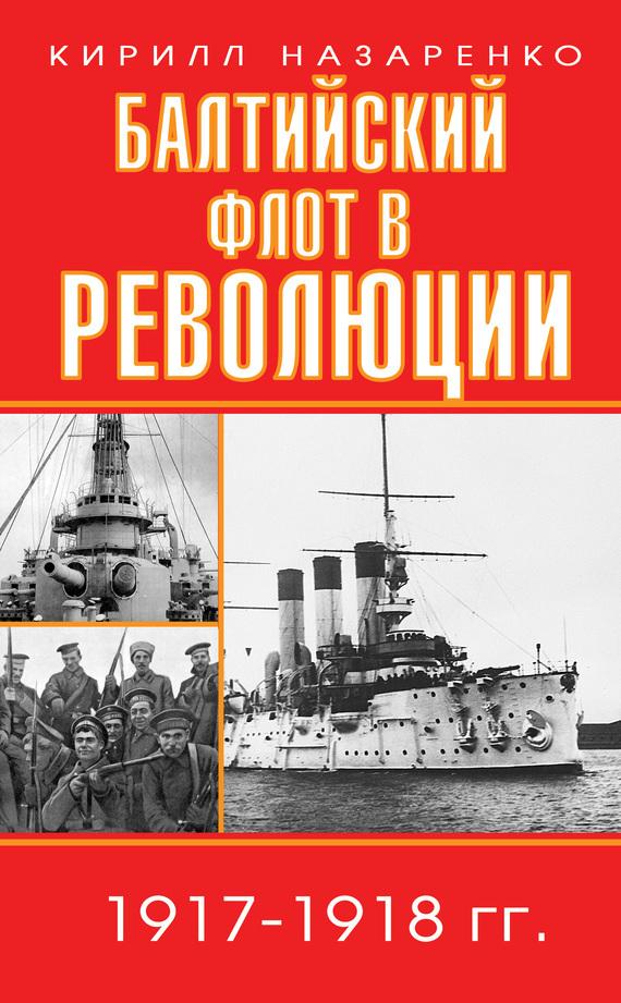 Балтийский флот в революции. 1917 1918 гг. происходит быстро и настойчиво