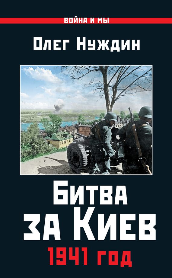 Олег Нуждин - Битва за Киев. 1941 год