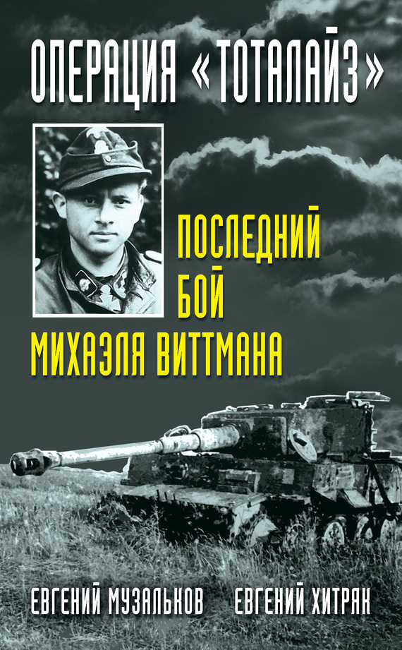 Евгений Музальков, Евгений Хитряк - Операция «Тоталайз». Последний бой Михаэля Виттмана