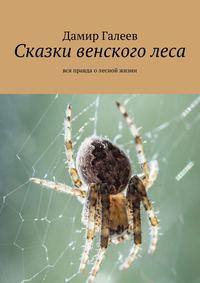 Дамир Галеев - Сказки венского леса. Вся правда олесной жизни