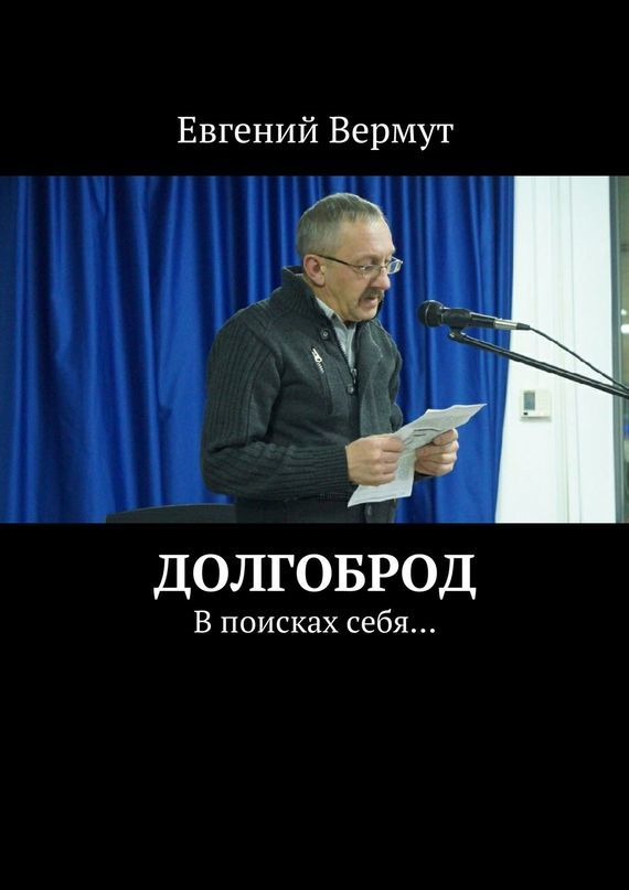 Евгений Вермут Долгоброд. Впоисках себя… футболка есенин я такой же как вы