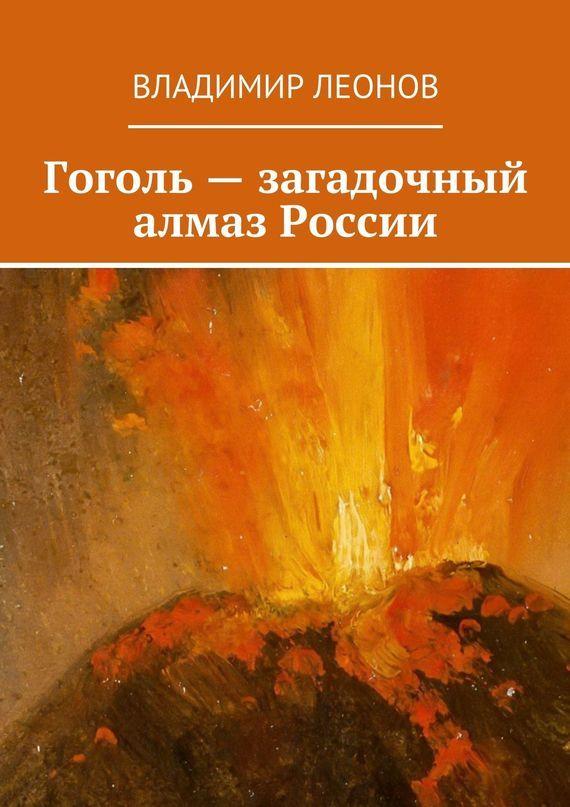 Владимир Леонов Гоголь – загадочный алмаз России автор не указан пребывание божие в человеке христианине