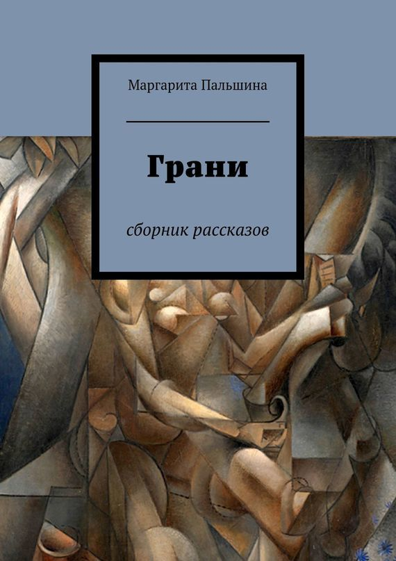 Маргарита Пальшина Грани. Сборник рассказов