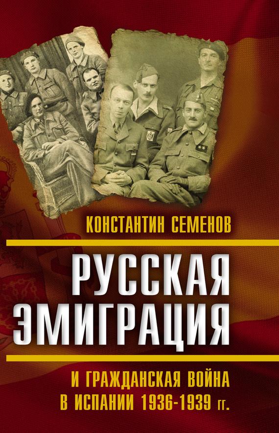 Константин Семенов бесплатно