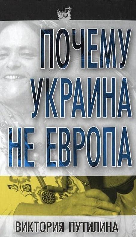 Виктория Путилина Почему Украина не Европа андрей тычина украина запад восток путеводитель