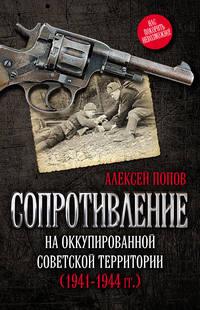 Алексей Попов - Сопротивление на оккупированной советской территории (1941?1944 гг.)