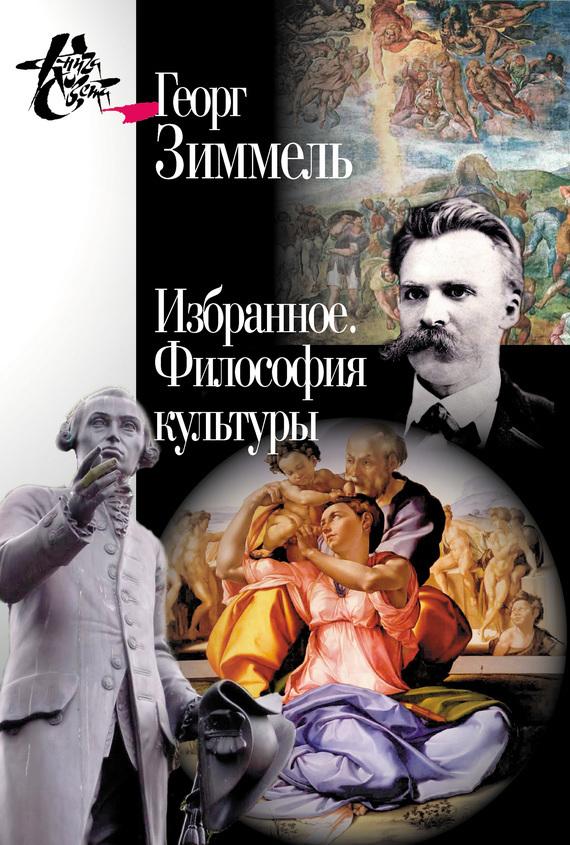 Георг Зиммель, Светлана Левит - Избранное. Философия культуры