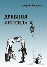 Эльрида Морозова - Древняя легенда. Сценарий комедийного фильма