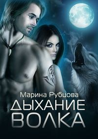 Рубцова, Марина  - Дыхание волка. 1книга изсерии «Волки»