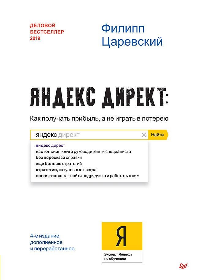 Скачать Яндекс.Директ. Как получать прибыль, а не играть в лотерею быстро