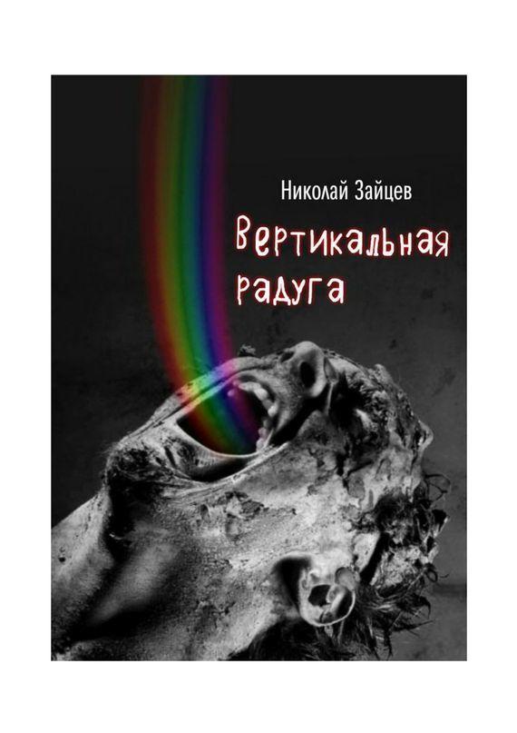 Николай Зайцев бесплатно