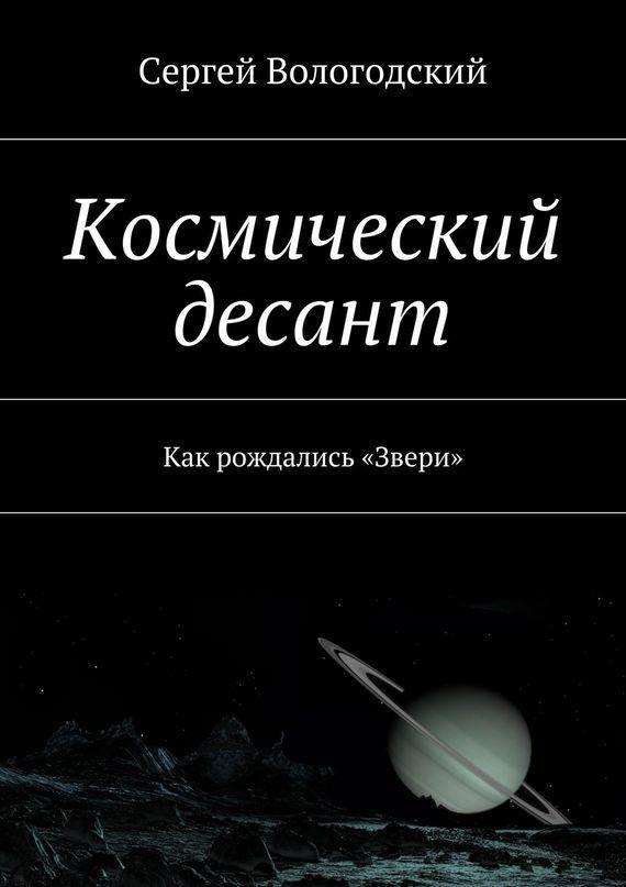 Сергей Вологодский бесплатно