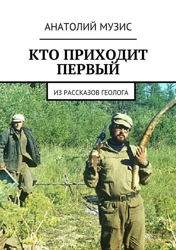 напряженная интрига в книге Анатолий Музис