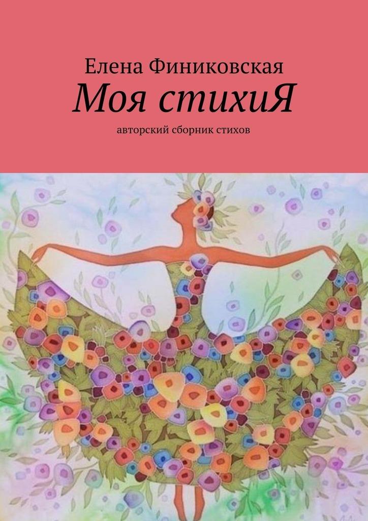 Елена Викторовна Финиковская Моя стихиЯ. Авторский сборник стихов