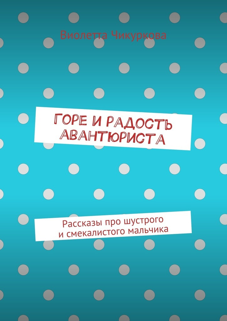Виолетта Юрьевна Чикуркова бесплатно