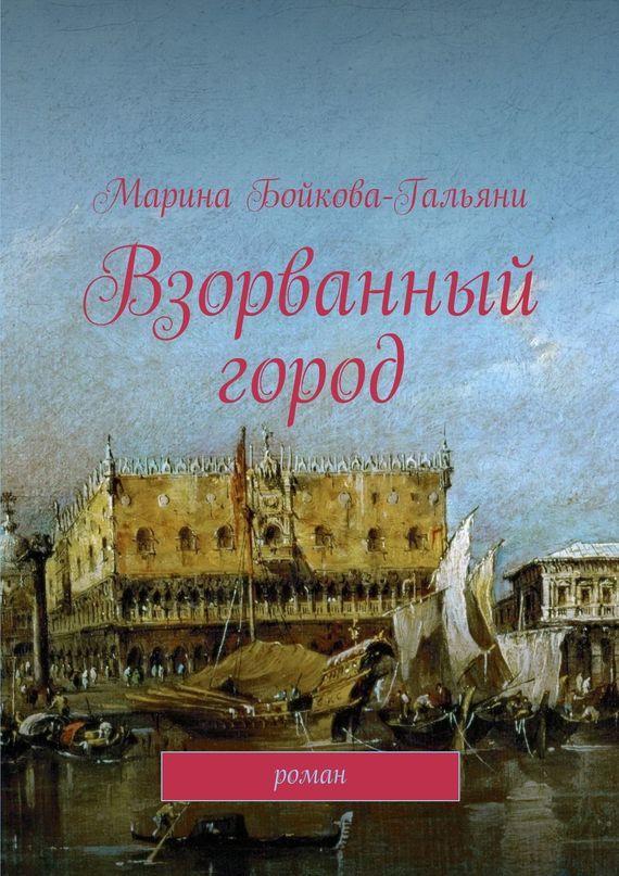 Обложка книги Взорванный город. Роман, автор Марина Бойкова-Гальяни
