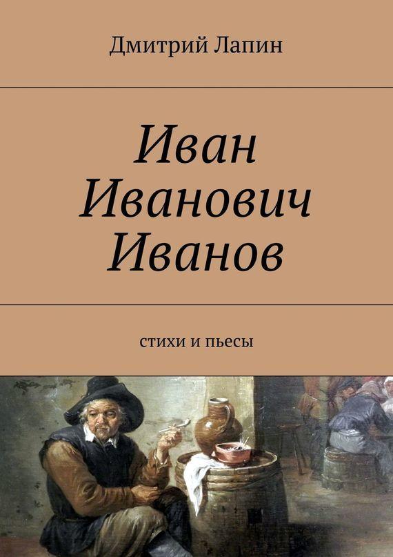 Дмитрий Лапин бесплатно