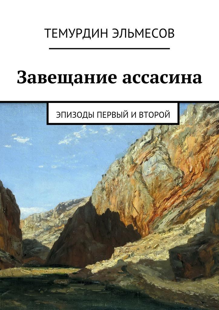 Темурдин Эльмесов Завещание ассасина. Эпизоды первый ивторой