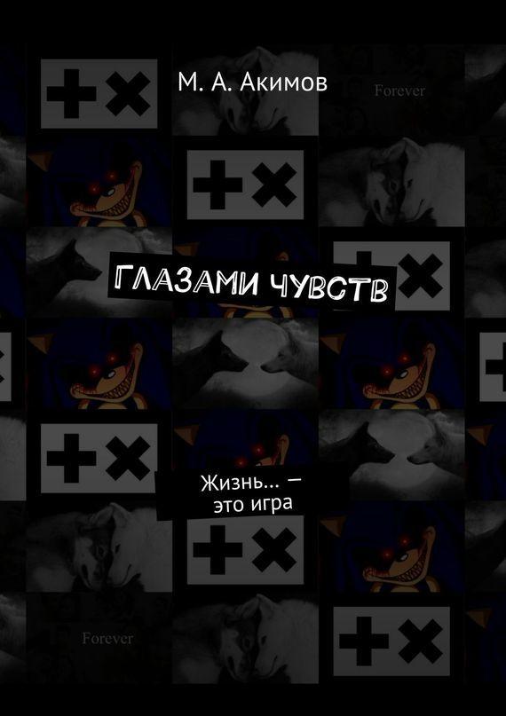 М. А. Акимов бесплатно
