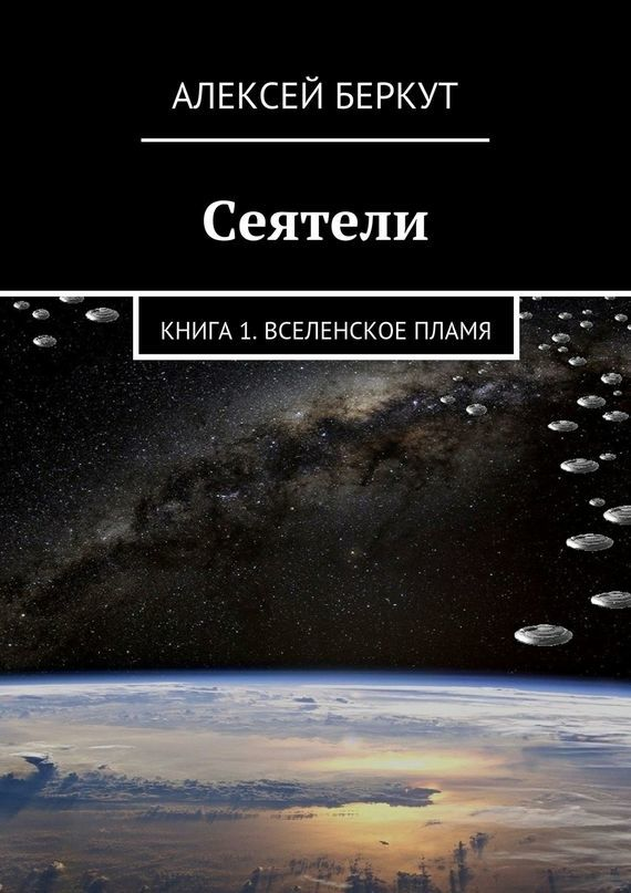 захватывающий сюжет в книге Алексей Беркут