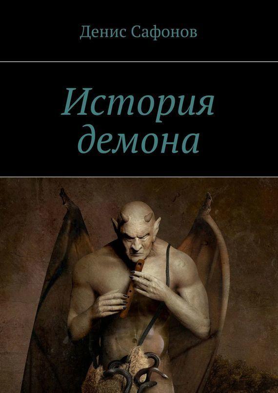 Денис Сафонов История демона