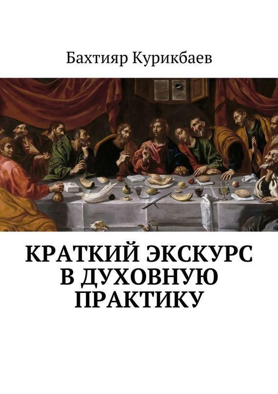 Краткий экскурс в духовную практику ( Бахтияр Хамидуллаевич Курикбаев  )