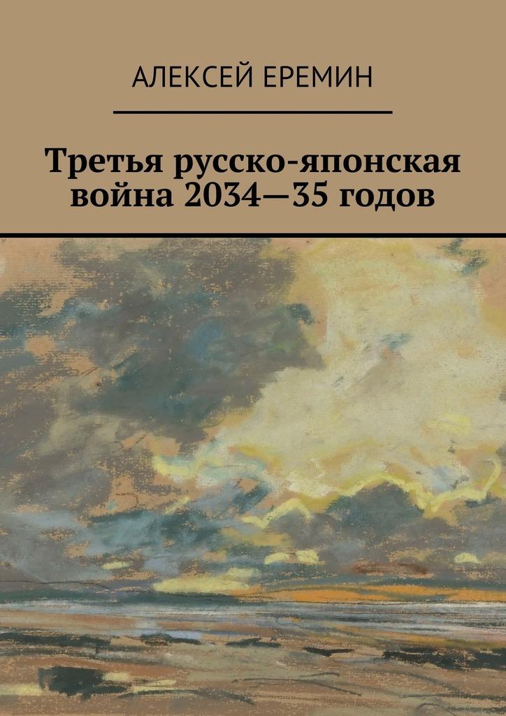 Обложка книги Третья русско-японская война 2034—35годов, автор Алексей Еремин
