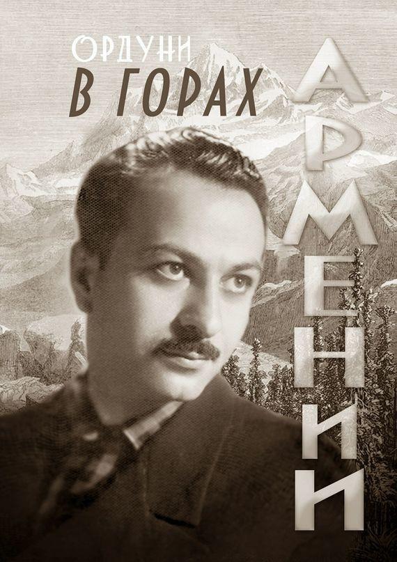 В горах Армении. Поэмы и стихотворения. Мемориальное издание происходит спокойно и размеренно
