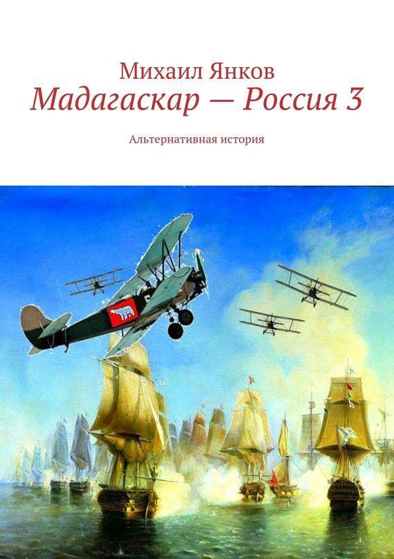 Михаил Янков Мадагаскар – Россия3. Альтернативная история мадагаскар мадагаскар 2 мадагаскар 3 3 blu ray