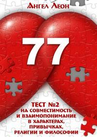 Леон, Ангел  - Тест №2 насовместимость ивзаимопонимание вхарактерах, привычках, религии ифилософии
