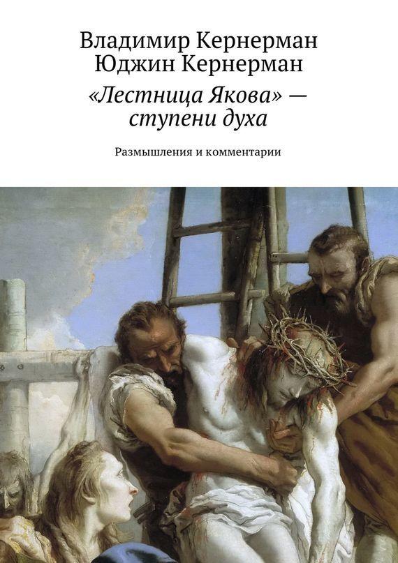 Владимир Кернерман «Лестница Якова» – ступени духа. Размышления икомментарии гацура г венская мебель якова