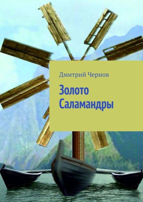 Дмитрий Чернов бесплатно