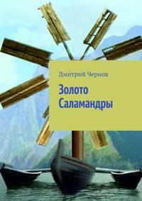 Дмитрий Чернов - Золото Саламандры