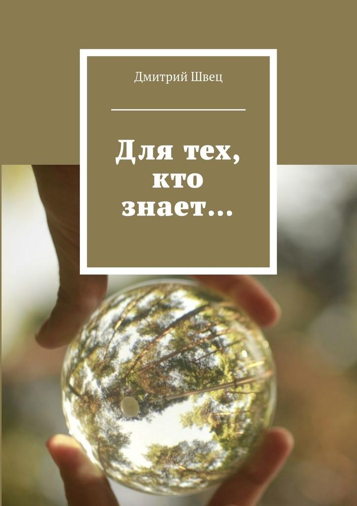 Дмитрий Швец Для тех, кто знает… дмитрий швец всё началось стого что я умер…