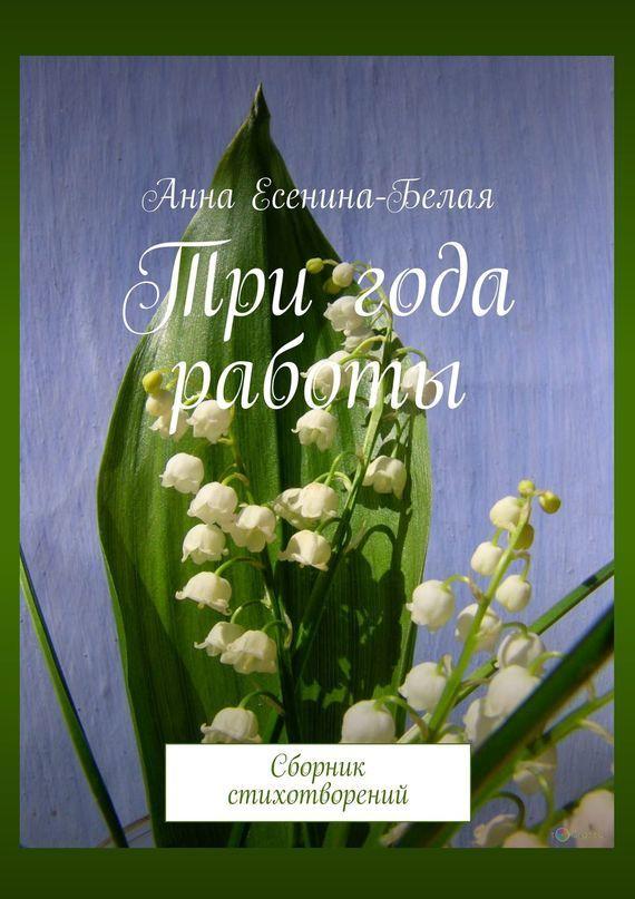 Анна Есенина-Белая Три года работы. Сборник стихотворений отсутствует я желаю тебе счастья