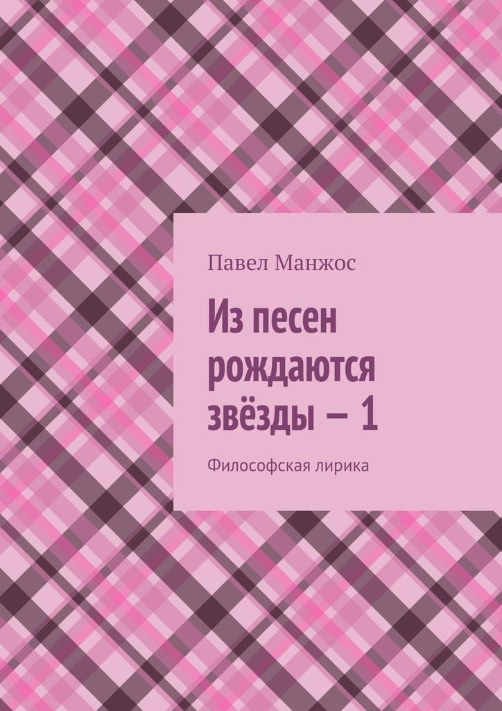 Павел Манжос Изпесен рождаются звёзды – 1. Философская лирика павел валерьевич холод лирика