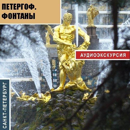Мария Преснова Петергоф