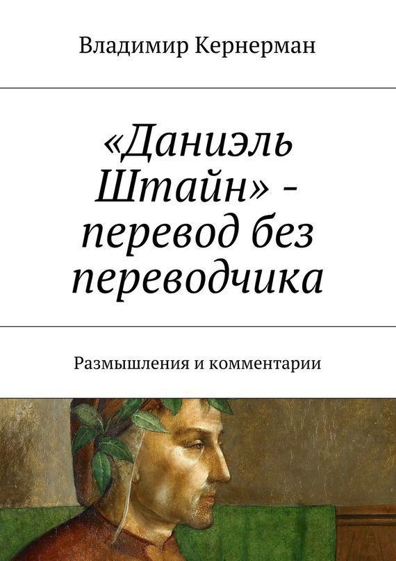 Владимир Кернерман «Даниэль Штайн» – перевод без переводчика. Размышления икомментарии