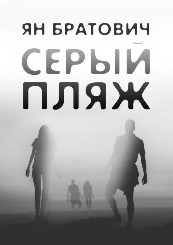 Ян Братович Серый пляж ирина горюнова одна женщина один мужчина