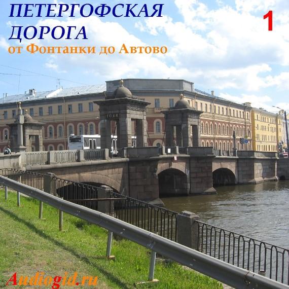 Сергей Баричев Петергофская дорога – 1 сергей баричев петергофская дорога – 2