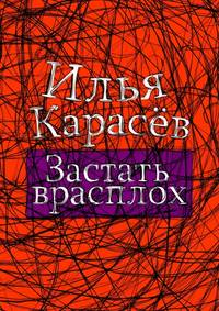 Илья Карасёв - Застать врасплох