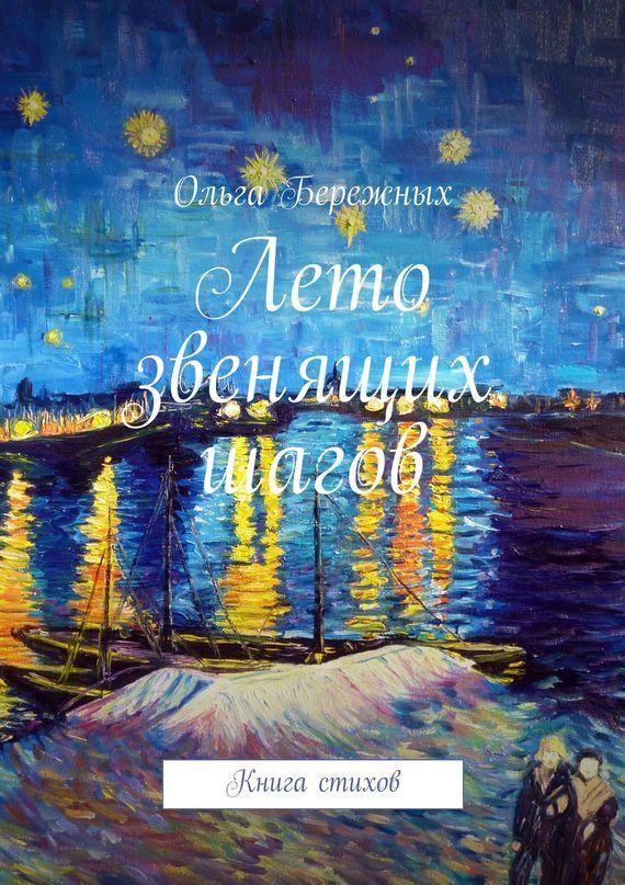 Ольга Бережных бесплатно