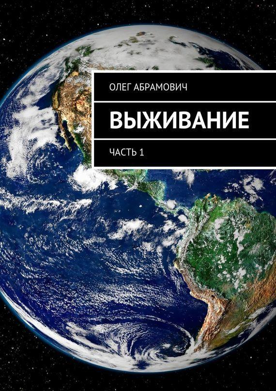 Олег Абрамович Выживание. Часть1 олег трушин под счастливой звездой